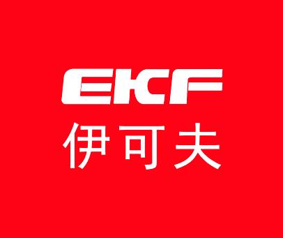 伊可夫-EKF