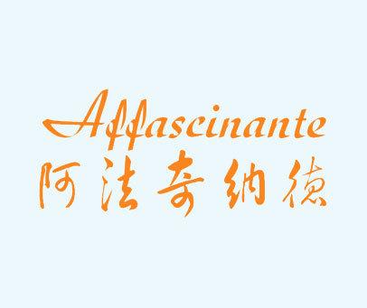 阿法奇纳德-AFFASCINANTE