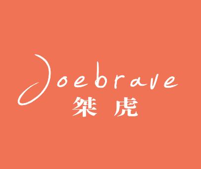 桀虎-JOEBRAVE