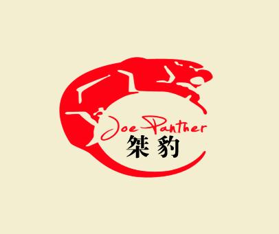 桀豹-JOEPANTHER