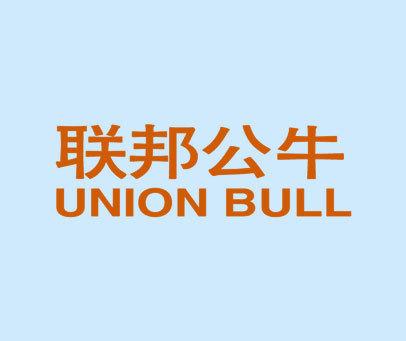 联邦公牛-UNIONBULL
