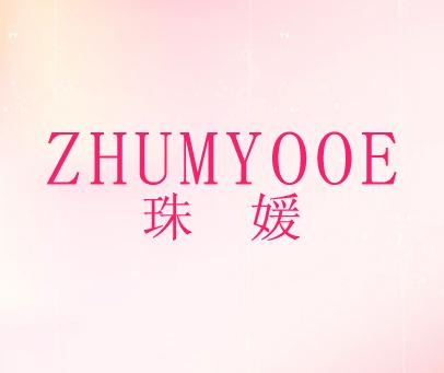 珠媛-ZHUMYOOE