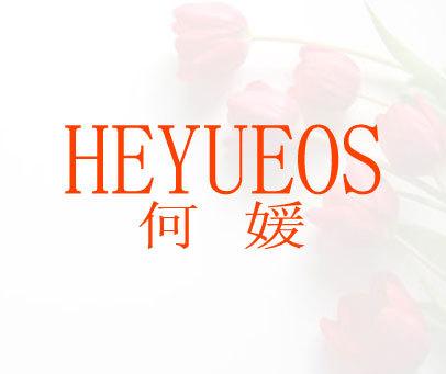 何媛-HEYUEOS