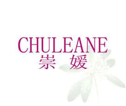 崇媛-CHULEANE
