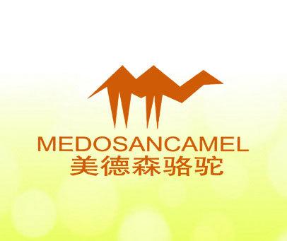 美德森骆驼-MEDOSANCAMEL