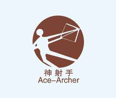 神射手-ACE-ARCHER