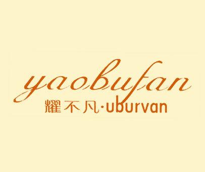 耀不凡-UBURVAN