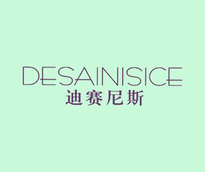 迪赛尼斯-DESAINISICE