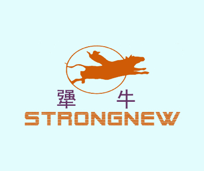 犟牛-STRONGNEW