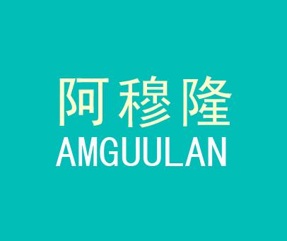 阿穆隆-AMGUULAN