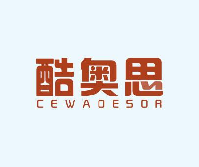 酷奧思-CEWAOESOR