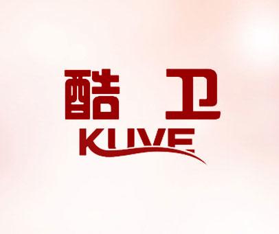 酷衛-KUVE