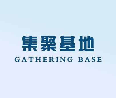 集聚基地-GATHERINGBASE
