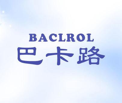 巴卡路-BACLROL