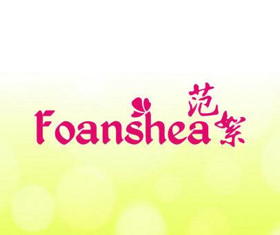 范絮-FOANSHEA