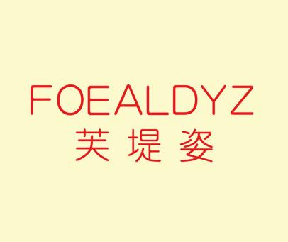 芙堤姿-FOEALDYZ