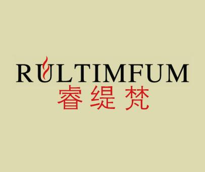 睿緹梵-RULTIMFUM