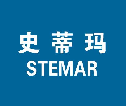 史蒂玛-STEMAR