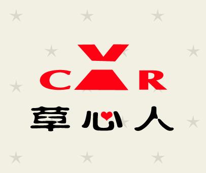 草心人-CXR