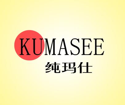 纯玛仕-KUMASEE