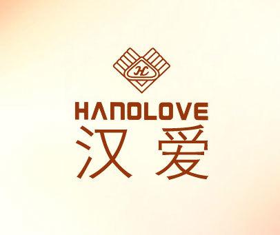 汉爱-HLHANDLOVE