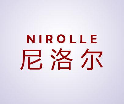 尼洛尔-NIROLLE