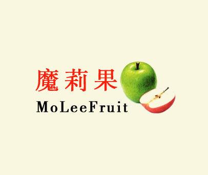 魔莉果-MOLEEFRUIT