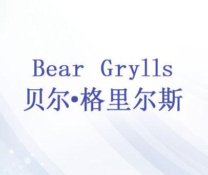 贝尔格里尔斯-BEARGRYLLS