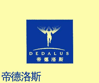 帝德洛斯-DEDALUS