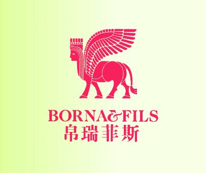 帛瑞菲斯-BORNAFILS