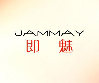 即魅-JAMMAY