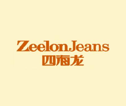 四海龙-ZEELONJEANS