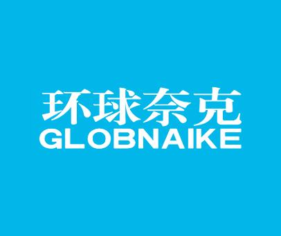 环球奈克-GLOBNAIKE