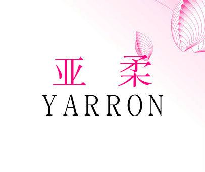 亚柔-YARRON