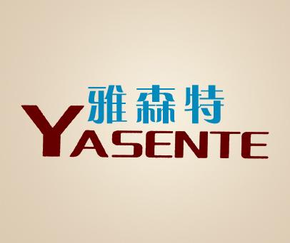 雅森特-YASENTE