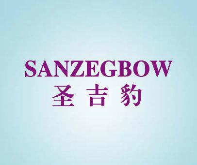 圣吉豹-SANZEGBOW