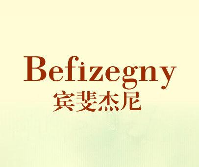 宾斐杰尼-BEFIZEGNY