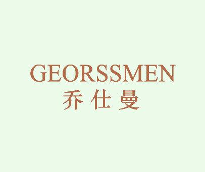乔仕曼-GEORSSMEN