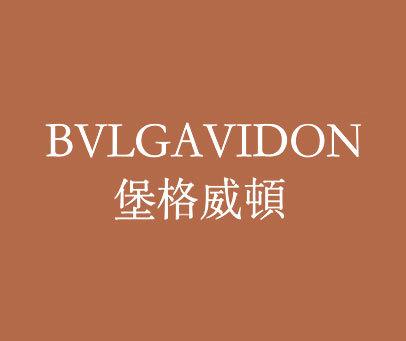 堡格威顿-BVLGAVIDON