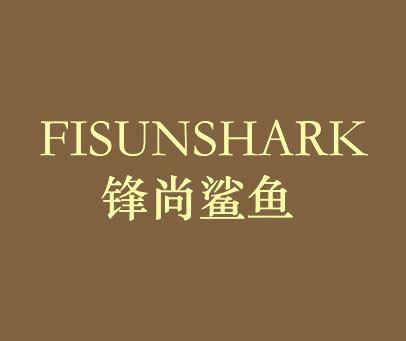 锋尚鲨鱼-FISUNSHARK