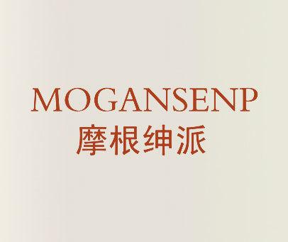摩根绅派-MOGANSENP