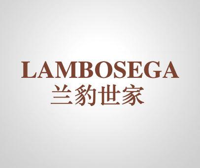 兰豹世家-LAMBOSEGA