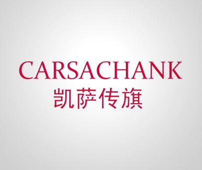 凯萨传旗-CARSACHANK