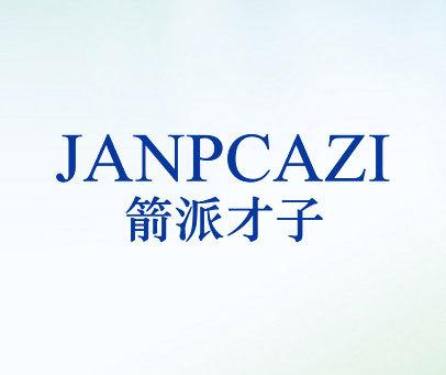箭派才子-JANPCAZI