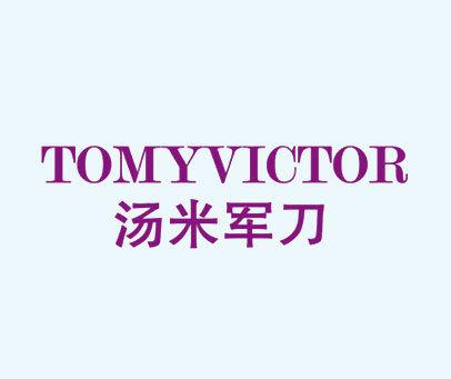 汤米军刀-TOMYVICTOR