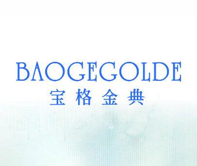 宝格金典-BAOGEGOLDE