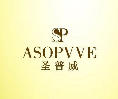 圣普威-ASOPVVESP