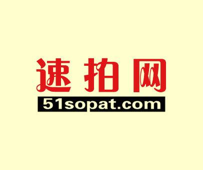 9833939速拍网-SOPATCOM-51
