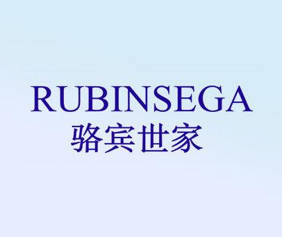 骆宾世家-RUBINSEGA
