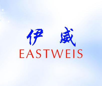 伊威-EASTWEIS